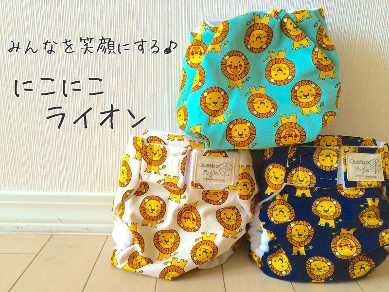 みんなを笑顔にする布おむつカバー,にこにこライオン