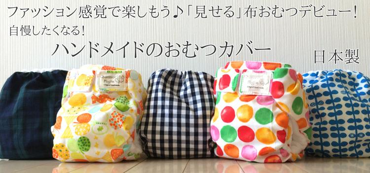 自慢したくなる!ハンドメイドの布おむつカバー 日本製
