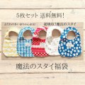 【魔法のスタイ福袋】5枚セット(クリックポスト送料無料)超吸収大きめサイズのよだれかけ,よだれの多い赤ちゃん必見!