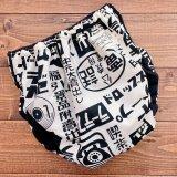 昭和レトロ柄(キナリ×ブラック)/透湿性防水布入りトレパン【ハンドメイド】立ったまま交換出来る♪パンツ型おむつカバー/看板