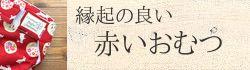 """""""赤いおむつ"""""""