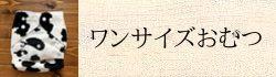 """""""ワンサイズおむつ"""""""