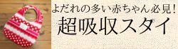 """""""魔法のスタイ"""""""