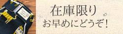 """""""在庫限り"""""""