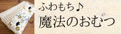 """""""魔法のおむつ"""""""