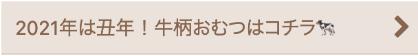 """""""牛柄おむつ"""