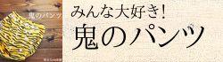"""""""鬼のパンツ"""