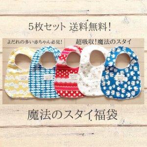 画像1: シークレットセール対象!【魔法のスタイ福袋】5枚セット(クリックポスト送料無料)超吸収大きめサイズのよだれかけ,よだれの多い赤ちゃん必見! (1)
