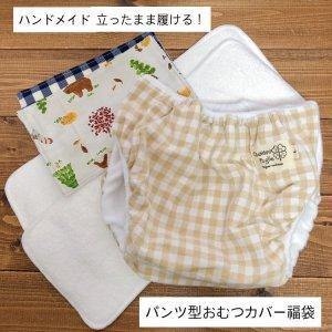 画像1: 【クリックポスト送料無料】【ハンドメイド】立ったままOK♪履かせるパンツ型布おむつカバー福袋(5点セット) (1)